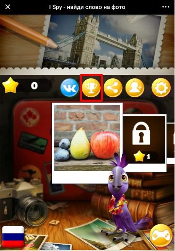 Лидерборд в игре I Spy