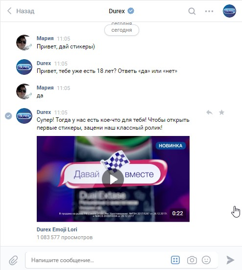 Переписка с ботом Durex