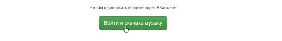 Кнопка для входа на сайте KissVK