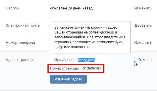 Как посмотреть свой цифровой ID Вконтакте