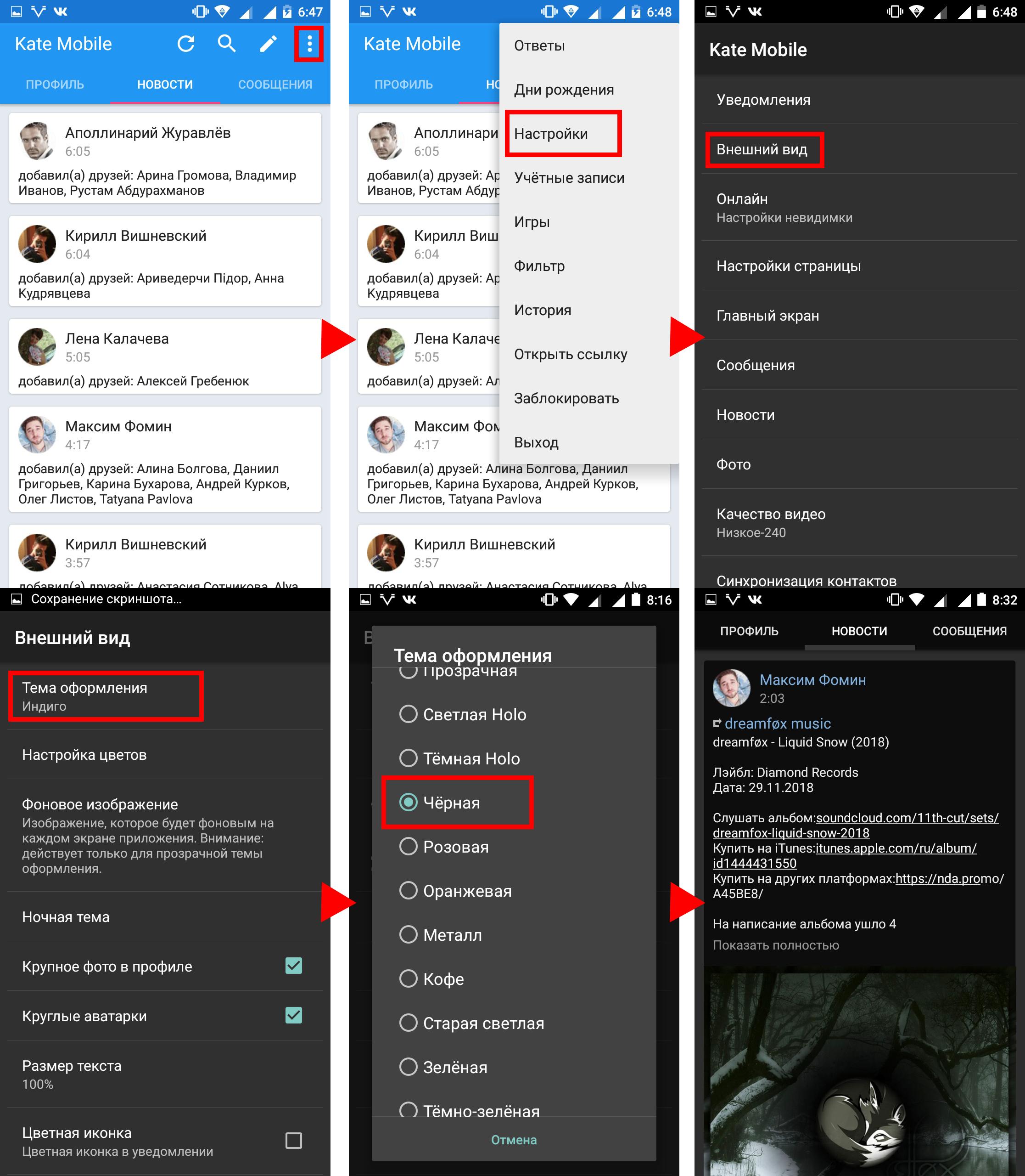 Скрин Как сделать ВК черным на телефоне андроид