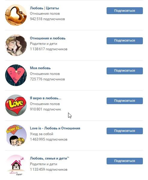 Топ-10 выдачи Вконтакте про любовь