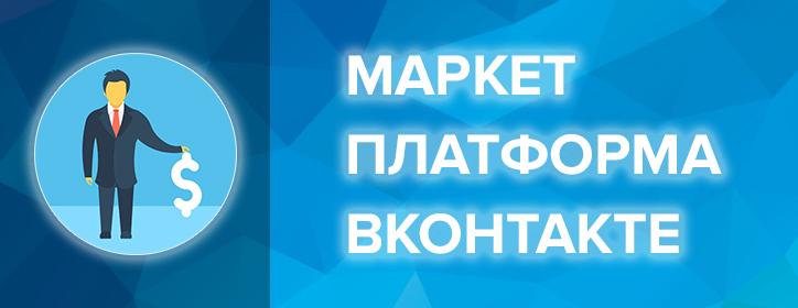 Маркет платформа Вконтакте что это