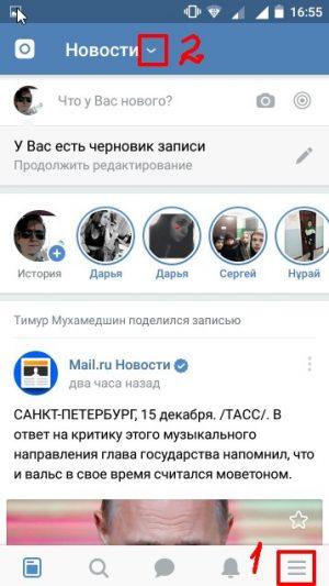 Раздел Новости в мобильной версии ВК