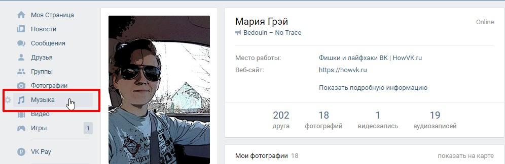 Скриншот пункт меню Музыка Вконтакте