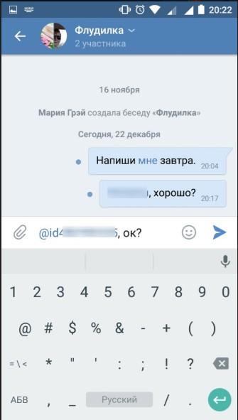 Упоминание человека в мобильном приложении