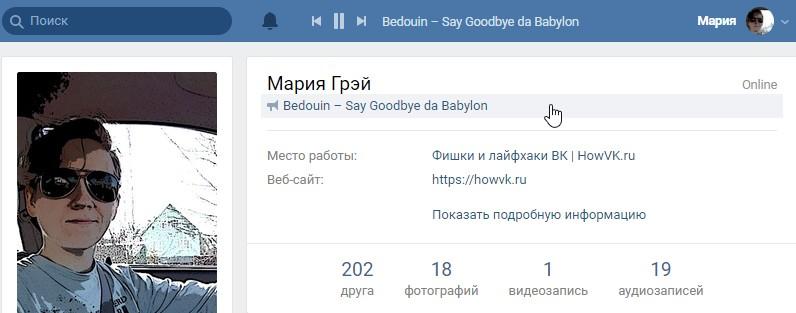 Скриншот Музыка в статусе Вконтакте