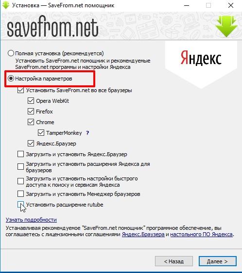 Настройка установки SaveFromNet
