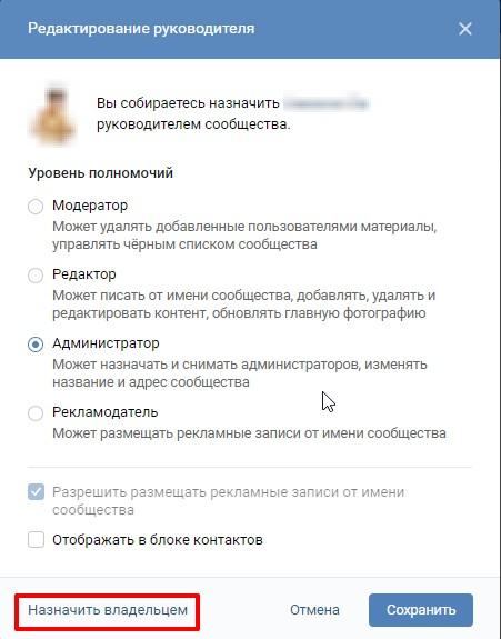 Назначение владельца группы ВК
