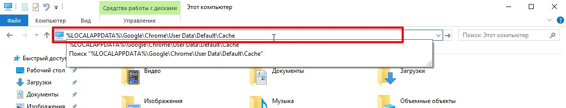 Путь к кэшу браузера