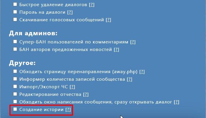 Настройки ВК Хелпера