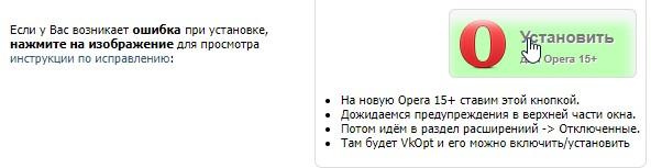 Установка ВКопт для Оперы