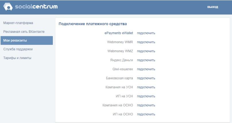 Сервис вывода денег с маркет платформы ВК