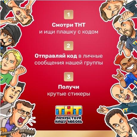 Стикеры ТНТ