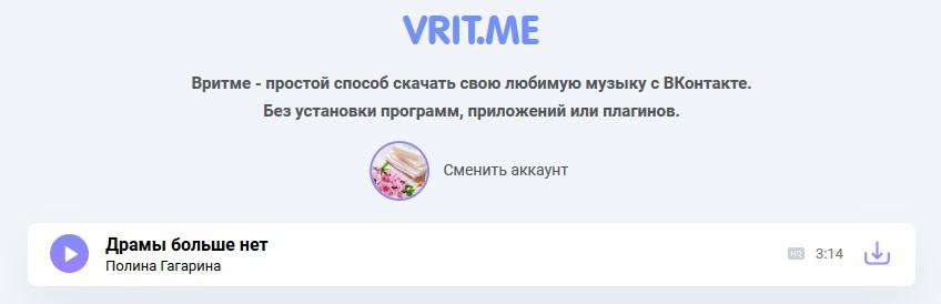 Список песен на сайте vritme
