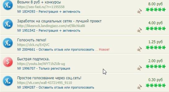 Лента заданий СеоСпринт