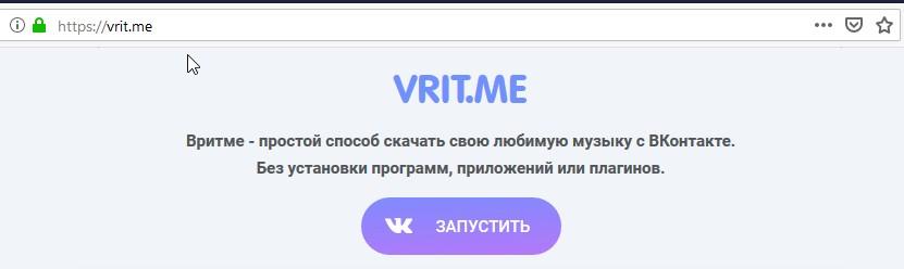 Кнопка Запустить на сайте vrit.me