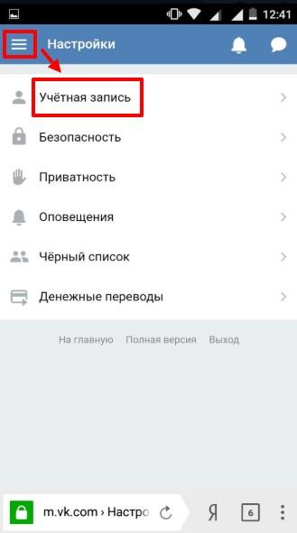 Меню Вконтакте в мобильной версии