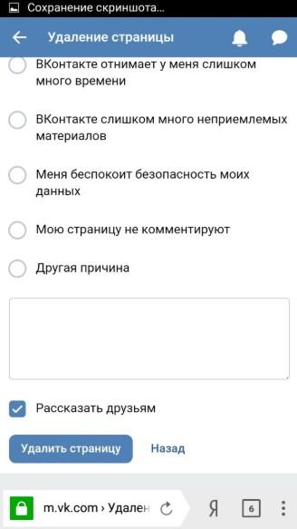 Кнопка удаления страницы в мобильной версии ВК