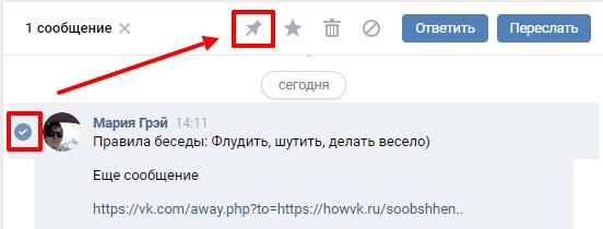 Как закреплять сообщения Вконтакте