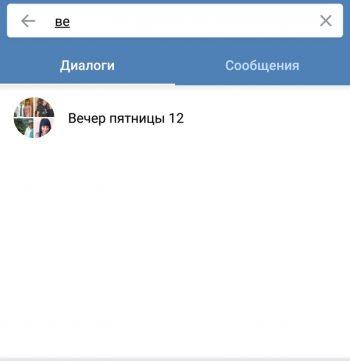 Как найти созданную беседу в ВК в мобильной версии
