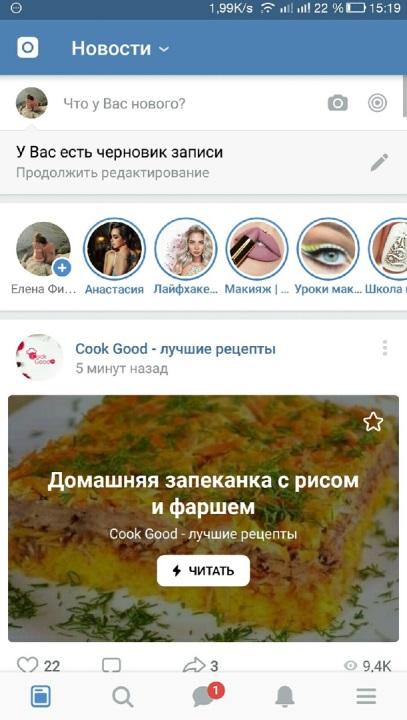 Мобильное приложение в ВК