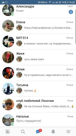 Диалоги в мобильной версии ВК