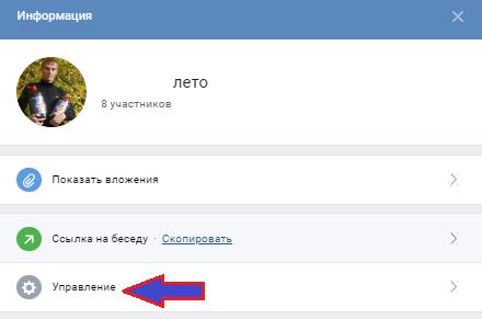 Как передать права создателя беседы Вконтакте