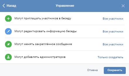 Как передать права создателя беседы Вконтакте. Шаг 2