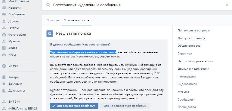 Уведомление ВК о невозможности восстановить удаленные сообщения