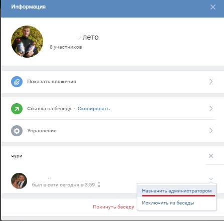 Как передать права создателя беседы Вконтакте. Шаг 3