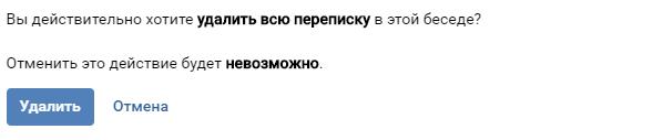 Подтверждение удаления сообщений в беседе в ВК