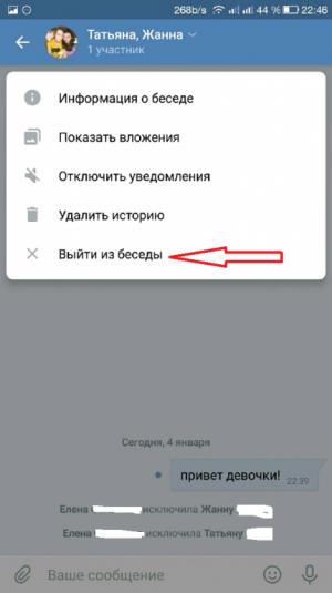 Выйти из беседы ВК в мобильном приложении
