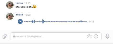 Аудиосообщение в ВК отправлено