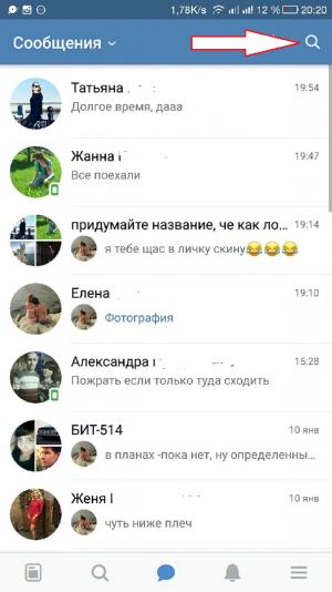 Как найти сообщение в ВК через мобильное приложение