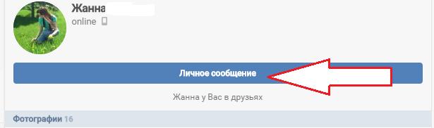 Как написать сообщение в ВК со страницы пользователя