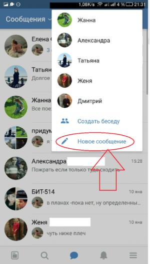 Как написать сообщение в ВК в мобильном приложении