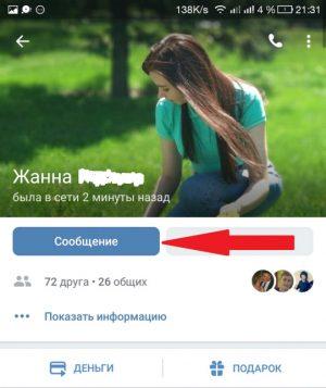 Как отправить сообщение пользователю ВК с его странички