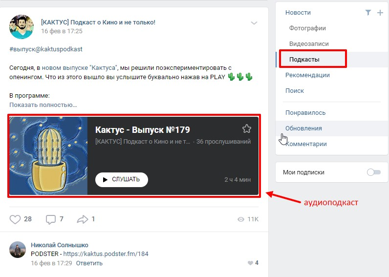 Подскасты Вконтакте