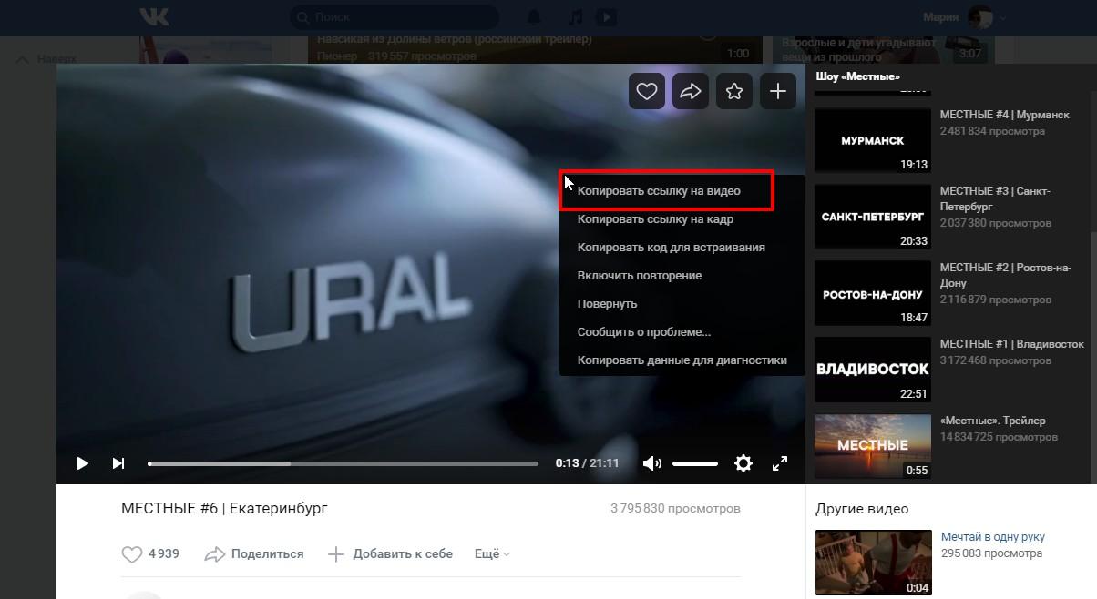 Как скачать видео с ВК без программ с компьютера