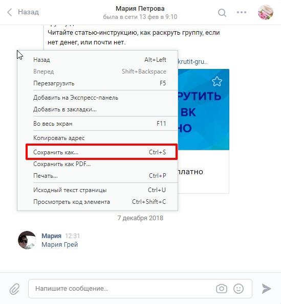 Как сохранить сообщение из ВК с компьютера