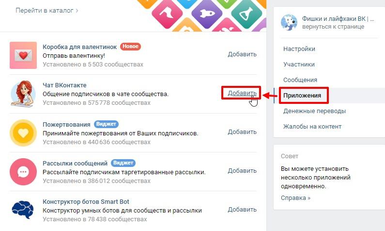 Чат Вконтакте
