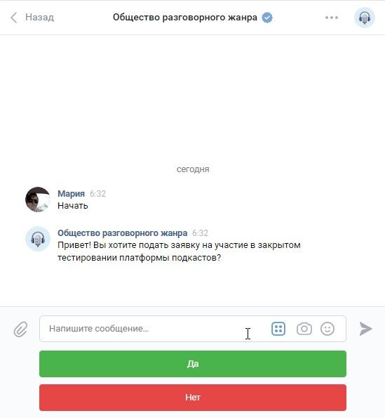 Как загрузить подкасты Вконтакте