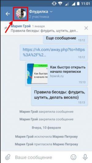Как сделать ссылку на беседу в мобильном приложении
