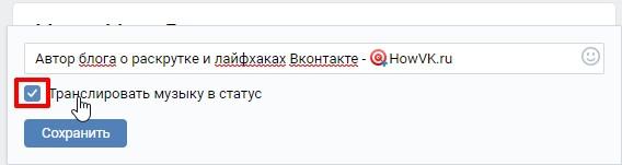 Убрать галочку Транслировать музыку Вконтакте