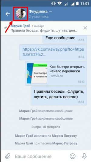 Как аннулировать ссылку на беседу в ВК с телефона