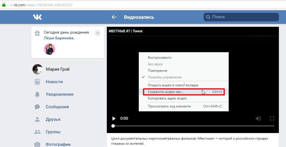 Как загрузить видео в ВК на компьютер