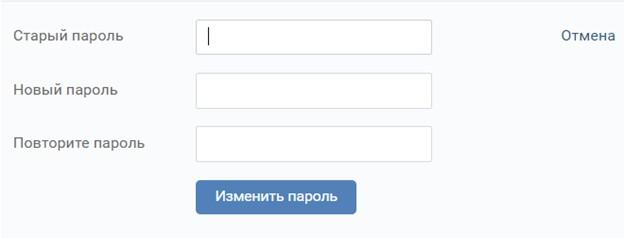 Окно смены пароля в ВК