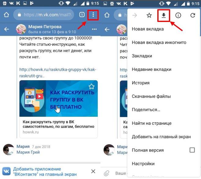 Как сохранить сообщение в мобильной версии ВК