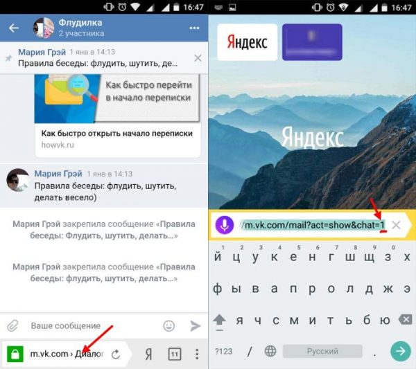 Как узнать ID беседы Вконтакте с мобильного телефона